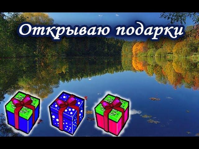Открываю новогодние подарки №1х2, 2, 3 и №7. Русская Рыбалка 3.99.