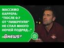 Массимо Каррера После 07 от Ливерпуля не спал много ночей подряд...