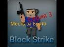 Сериал Месть за Брата серия 3 в Block Strike!