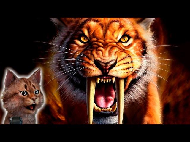 Саблезубый тигр Смилодон | Наука для школьников | Вымершие животные