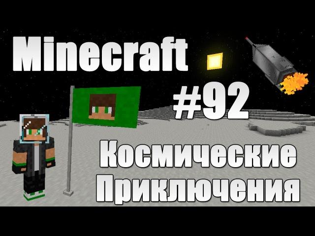 Minecraft: Космические Приключения 92 [За Метеоритами!]