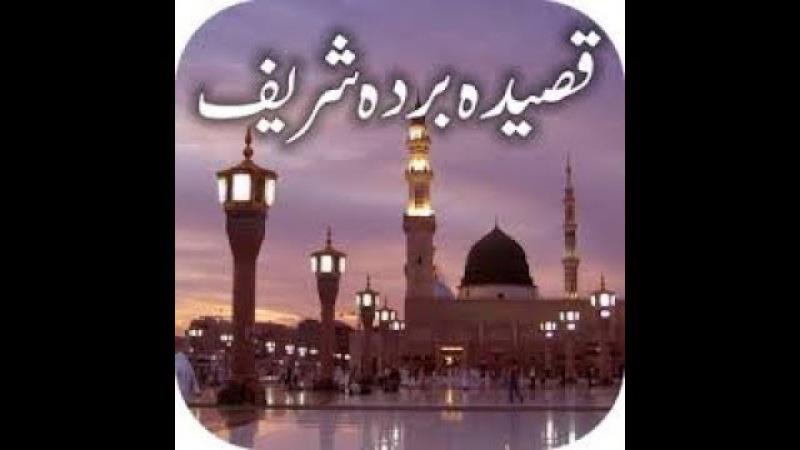 Qaseeda Burda sharif, Maula Ya Salli Wa Sallim Must Listen In Beautiful Voice