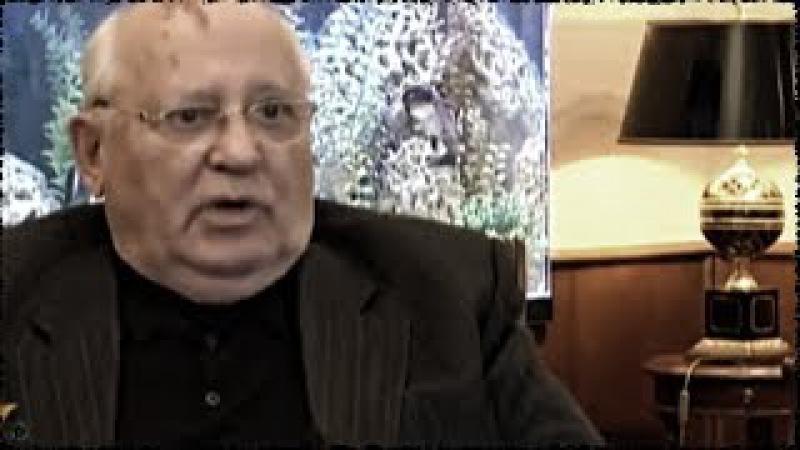 Горбачев о Путине Браток из 90 х его ни кто не выбирал он захватил власть