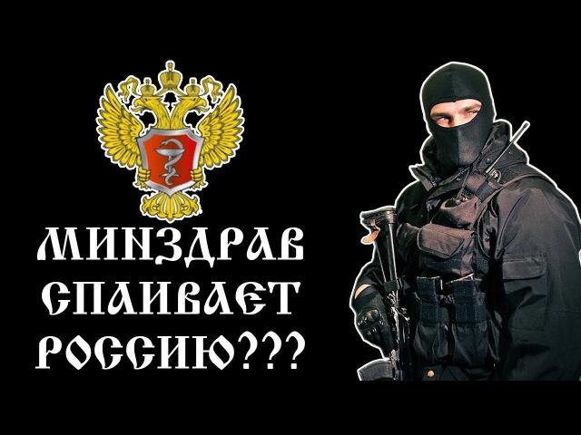 Минздрав спаивает Россию Или задержание полицией активистов Трезвого Ярославля