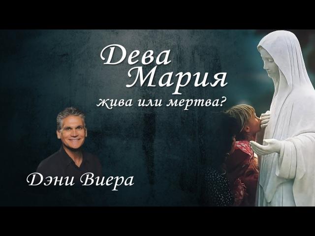 Аудиокнига Дева Мария жива или мертва (одним файлом). Дэни Виера