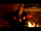 Ефремов Евгений - Мой рок-н-ролл (Би-2 cover)