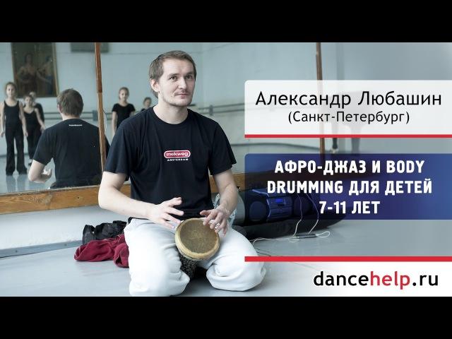 №377 Афро-джаз и Body Drumming для детей 7-11 лет. Александр Любашин, Санкт-Петербург