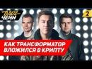 Куда Трансформатор вложил 5 000 000 рублей Что такое блокчейн Юристы о криптовалюте.