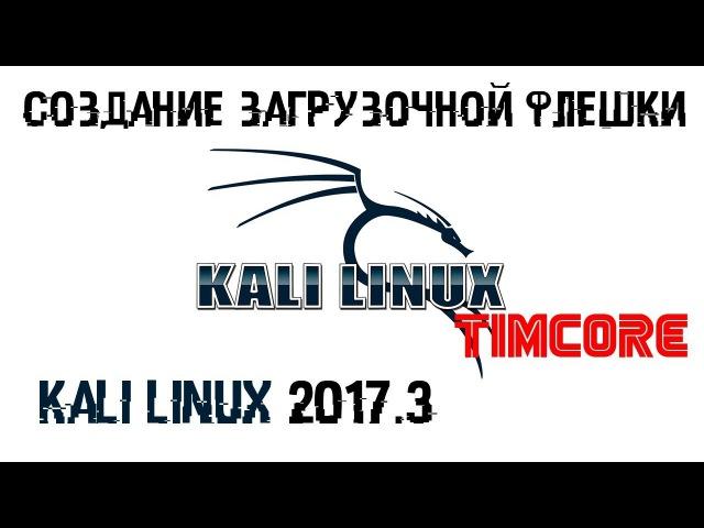 Создание загрузочной флешки Kali Linux 2017.3