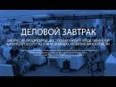 Деловой завтрак Невафильм Сочи 2017 28 Кинотавр