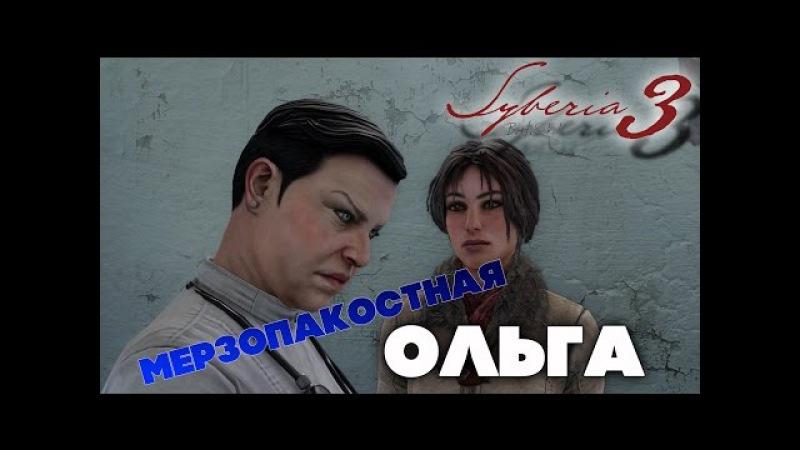 Syberia 3 ➤ Прохождение 2 ➤ Мерзопакостная Ольга.