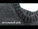 Кеттельный шов обработка края горловины и проймы. Вязание спицами, урок №18