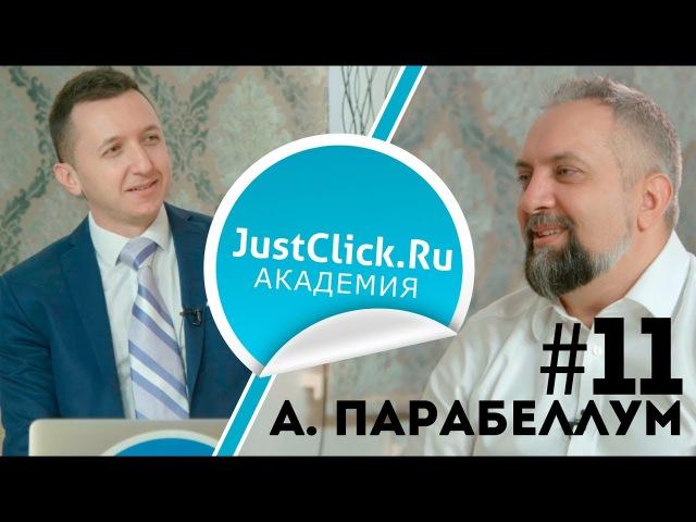 Андрей Парабеллум - У меня нет конкурентов! JustClick Академия 11 Новогодний выпуск