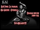 Кай Грин За гранью. Полная версия (Kai Greene - Overkill) 2009.(VovaKulakovTV) 2018.