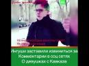 Ингуши заставили извиниться студента Университета за комментарии о кавказских