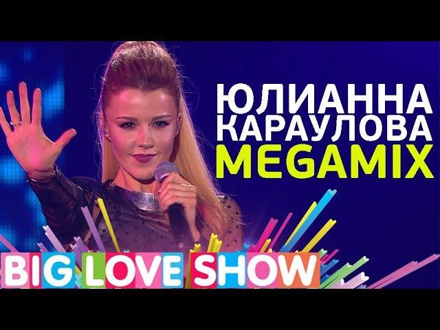 Юлианна Караулова Megamix Big Love Show 2017