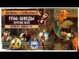 Швеция против всех в FFA6! Серия №1: Соляной старт (ходы 0-47). Sid Meier's Civilization V