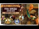 Швеция против всех в FFA6 Серия №1 Соляной старт ходы 0 47 Sid Meier's Civilization V