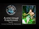 One Shot Challenge by Alexandr Karpukhin hed Planet Earth Renegade