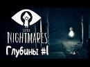 Little Nightmares DLC Depths 1 - Ноль смертей!