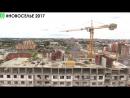 СМАРТ квартал на Солотчинском шоссе.Ход строительства - Октябрь  2017.Капитал-строитель жилья!
