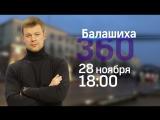 Прямая трансляция с главой г.о. Балашиха Сергеем Юровым.