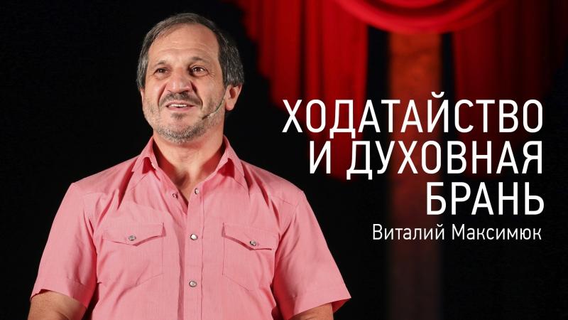 Ходатайство и духовная брань | Виталий Максимюк | видео проповеди | Церковь Завета | 15.10.2017