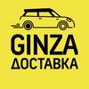 Ginza Доставка