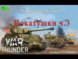 Взводные покатушки на ЗБТ наземки WarThunder часть 3 (И-15 WR, КВ2, ИС, Т34-85)