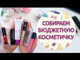 Хорошая бюджетная косметика  Недорогие бьюти-бестселлеры от Шпильки  Женский журнал