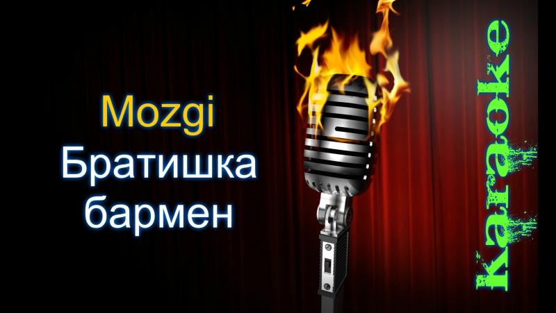 Mozgi (Мозги) - Братишка бармен ( караоке )