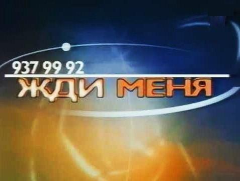 Жди меня (Первый канал, 11.08.2003)