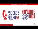 Live Русское радио Новосибирск 96,2 FM