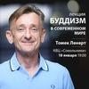 """Лекция """"Буддизм в современном мире"""" в Москве"""
