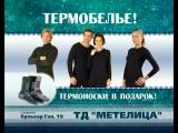 Termo_Toliyatti_Metelica_10_DivX