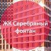 ЖК Серебряный фонтан: группа жителей района