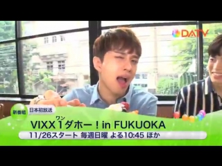 VIXX OneDahoo! в FUKUOKA