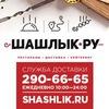 ШАШЛЫК.РУ - доставка горячих шашлыков Красноярск