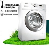 Скупка стиральных машин самара vk обслуживание кондиционера авто форум