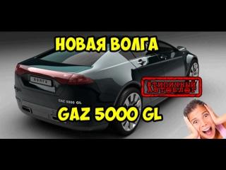 Новая Волга 5000 GL такого от ГАЗа никто не ожидал!