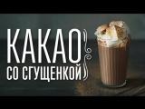 Какао со сгущенкой и маршмэллоу Cheers!  Напитки