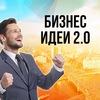 Бизнес Идеи 2.0 💰 | Малый Бизнес