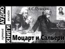 Моцарт и Сальери - А.С. Пушкин - маленькие трагедии - Аудиокниги