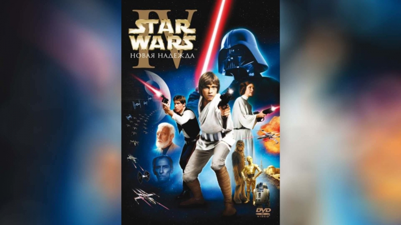 Звёздные войны Эпизод 4 Новая надежда 1977 Star Wars