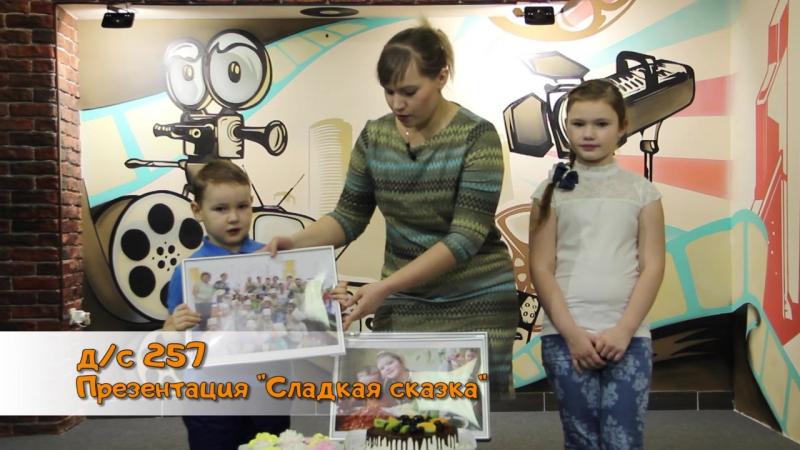 1 Семья Лесковых презентация Сладкая сказка Д/с 257