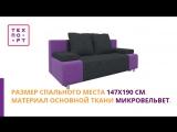 Диван-еврокнижка АртМебель Чарли черно-фиолетовый микровельвет
