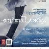 Animal ДжаZ в Ижевске ( 07.12 .2017)