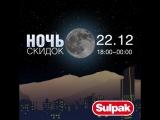 Ночь скидок в Sulpak 22/12/2017