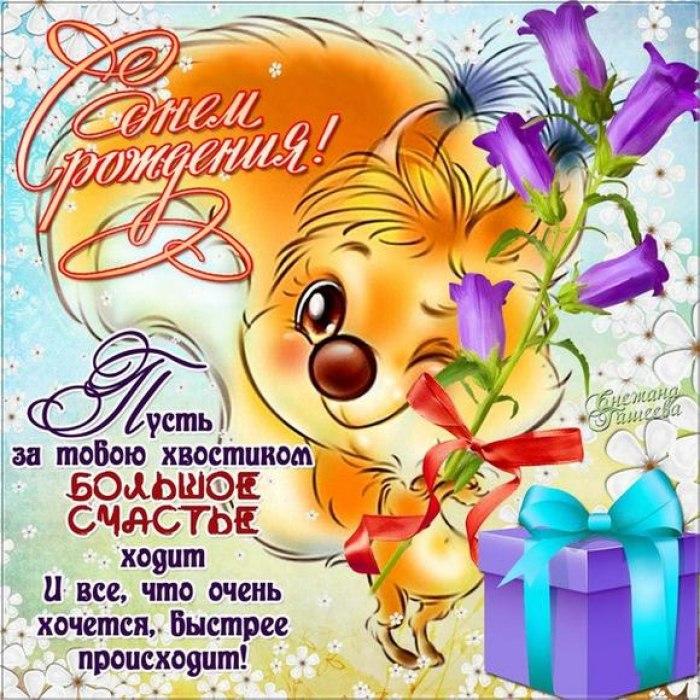 Поздравления с днем рождения открытки пожелания