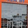 Ремонтнадом.рф интернет-магазин стройматериалов
